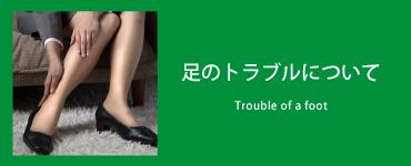 足のトラブルについて